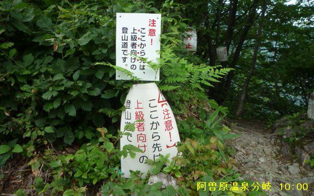 阿曽原温泉分岐