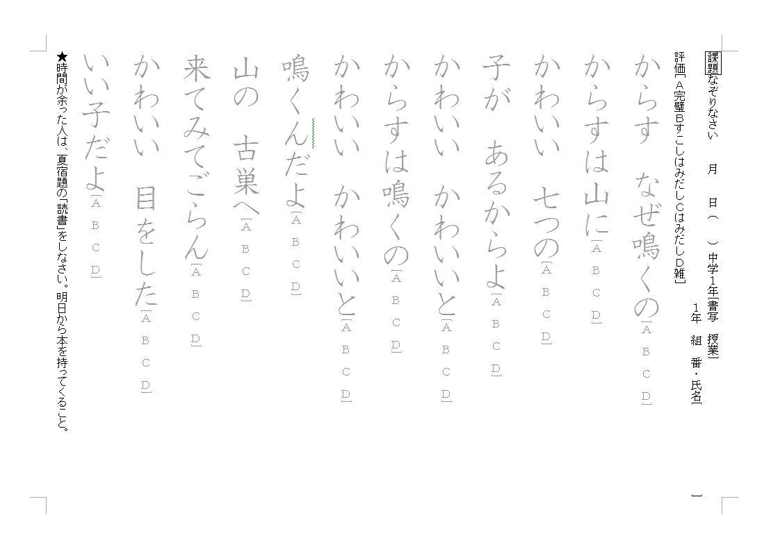 中学国語指導案・硬筆授業・4 ... : 漢字テスト 2年生 : 漢字