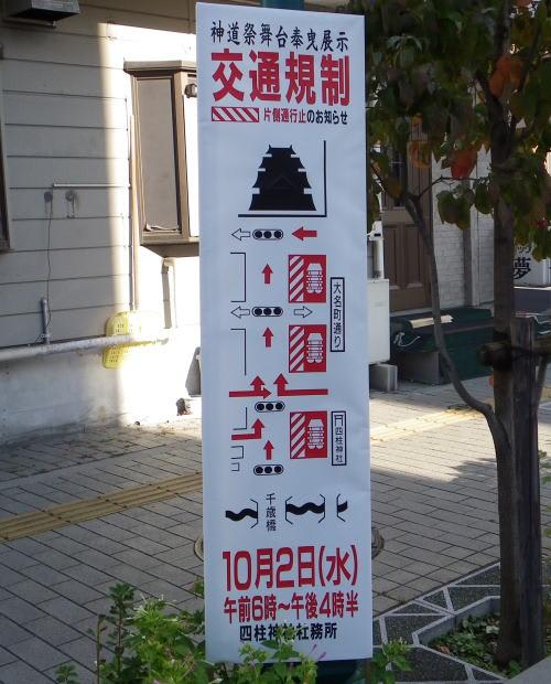 神道祭り舞台奉曳展示に伴う交通規制