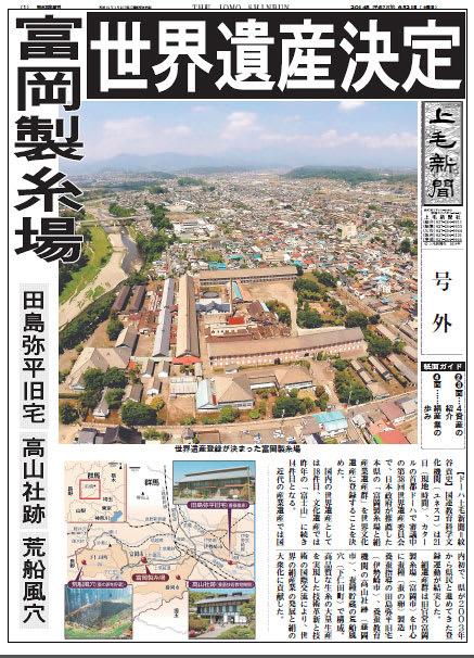 富岡製糸場と絹産業遺産群の画像 p1_38