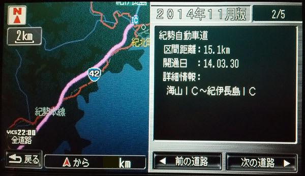 紀勢自動車道の海山IC~紀伊長島IC間