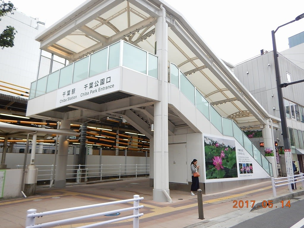 JR千葉駅の新しい入口 千葉公園...