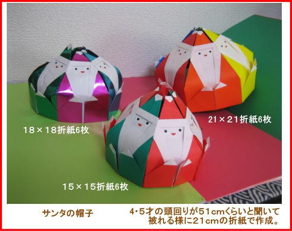 ハート 折り紙:折り紙 サンタ 帽子-divulgando.net