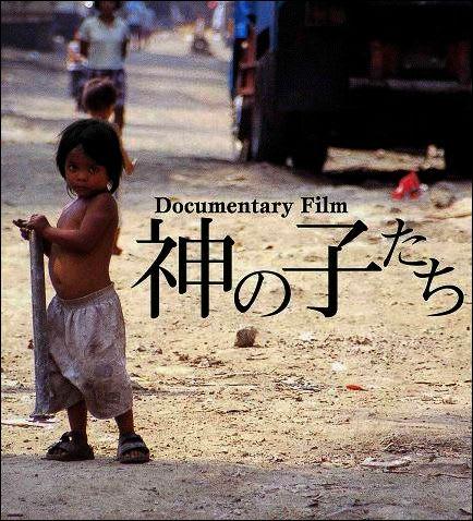 フィリピン映画子供教育