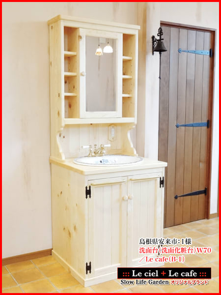 島根県安来市:I様:ナチュラルカントリー家具「洗面台(洗面化粧台)W70/Le cafe」