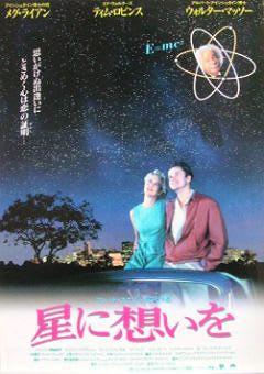 星に想いを - 映画チラシ館 ブログ ログイン ランダム gooアンバサダー募集中!! 記事を書