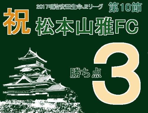 祝 松本山雅FC 2017明治安田生命J2リーグ第10節 勝ち点3