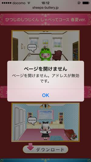 しゃべってコースのキャラクターはダウンロード不可「ページを開けません」