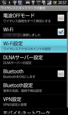 Wi-Fi設定を開く