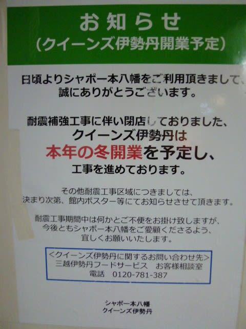 クイーンズ伊勢丹本八幡店は2016年12月8日にリニューアルオープンのようです@シャポー本八幡
