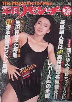 鬼平犯科帳 「おしま金三郎」(1992年、CX) , おしま