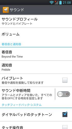 Optimus LTE(Android4.0)の「サウンド」設定画面