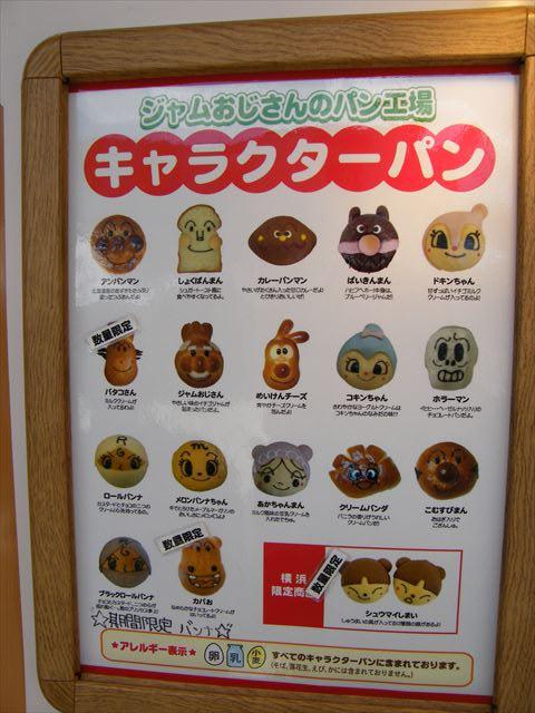ジャムおじさんのパン工場  【横浜】アンパンマンミュージアム