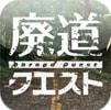 iOSアプリ『廃道クエスト』