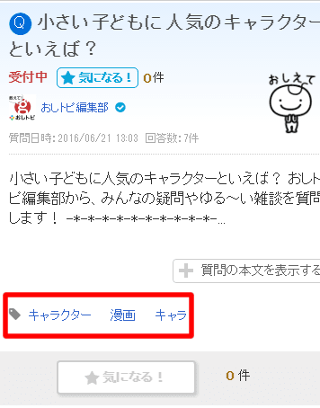 SP版QA詳細タグ