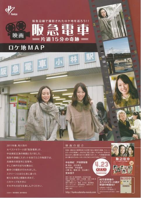 阪急電車、映画ロケ地めぐりパンフ?(表紙)