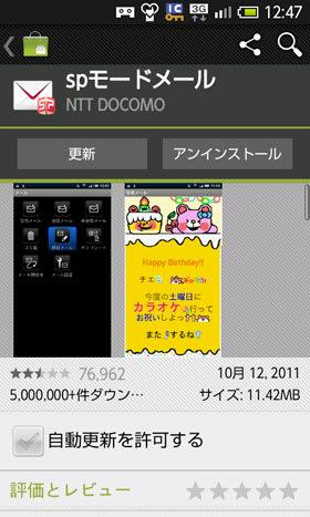 Androidマーケットに公開されたspモードメールアプリ バージョン5100