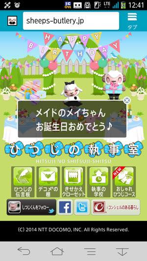 メイちゃんの誕生パーティ開催中のひつじの執事室(昼)