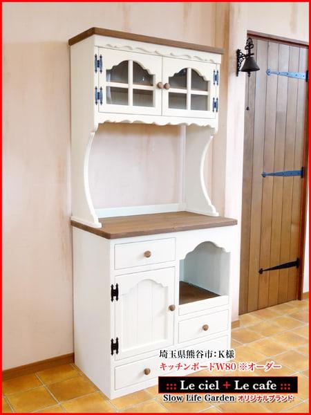 カントリー家具・パイン家具・キッチンボード