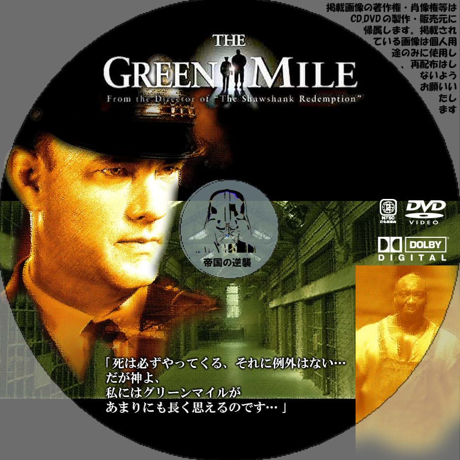 グリーンマイルの画像 p1_35
