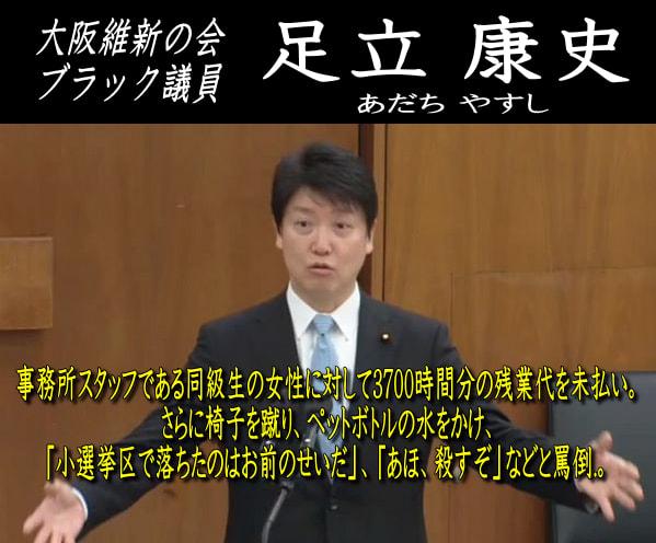 【悲報】オラつきまくった大阪維新の議員 土地オーナーに圧力かけて保育園の計画を取り潰し、自分の薬局を開業する [無断転載禁止]©2ch.net [147096374]YouTube動画>3本 ->画像>81枚