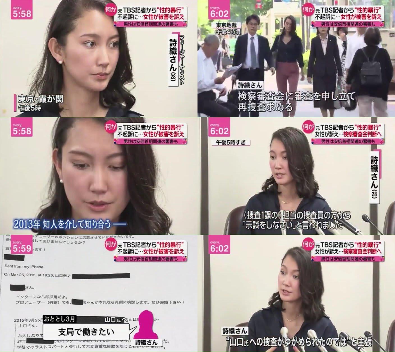 【画像】 TBS記者に昏睡レイプされた詩織さんが美人すぎるwwwwwwwwwwwww