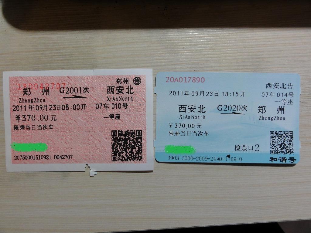 西安地下鉄2号線に乗車 - 鄭州鉄...