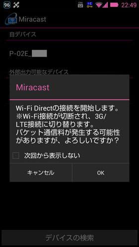 Wi-Fi Directによる接続を開始