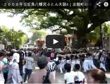 2008年百舌鳥八幡宮ふとん太鼓4(赤畑町のふとん太鼓)