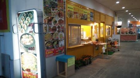 韓国食品専門 南大門市場 Ψ( ̄∇ ̄)Ψ 那須塩原市