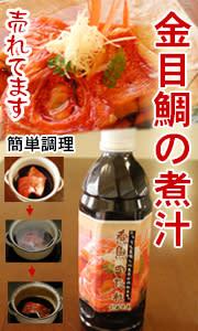 金目鯛の煮汁