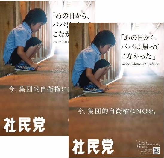 ◆[社民党の心無さ] 新ポスター「自衛官の死・我々の死」暗示 - 癒(IYASHI)