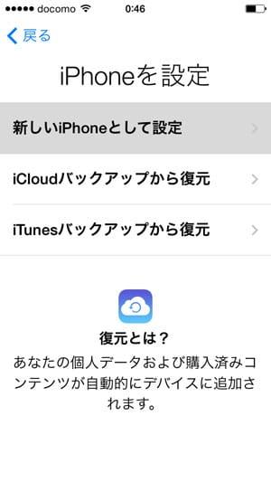 「新しいiPhone」として設定」