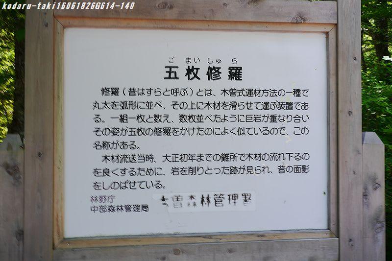 長野県の滝 上松町 五枚修羅 - ...