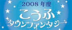 こうふタウンファンタジー2008