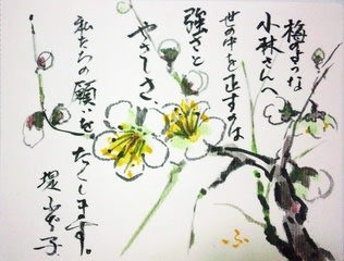 堤ふぢ子さんの絵手紙
