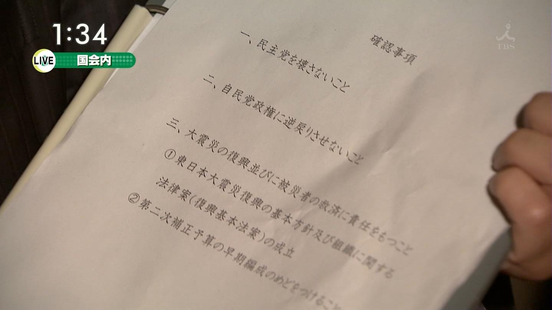 【熊本地震】岡田代表「激甚災害指定遅すぎる、なぜこれだけ時間がかかっているのか分からない」★2 [無断転載禁止]©2ch.net YouTube動画>12本 ->画像>140枚
