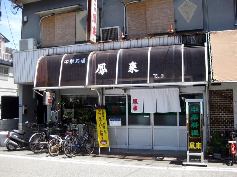 Chinese_restaurant_horai