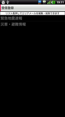 エリアメールアプリの受信登録画面