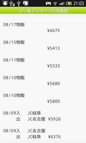 モバイルSuicaアプリの利用履歴「JC」がJR東海を意味する