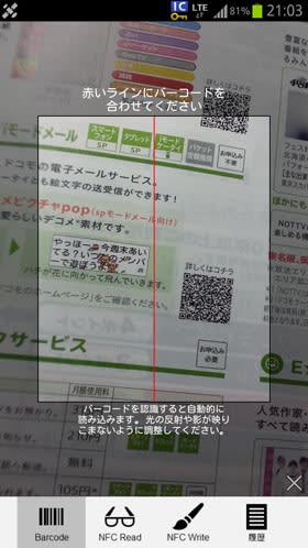 バーコード読取画面