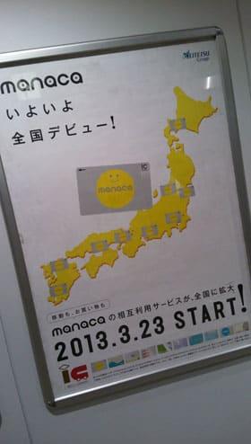 ポスター「manaca いよいよ全国デビュー!」