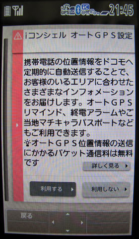 iコンシェルオートGPS設定を「利用する」に設定