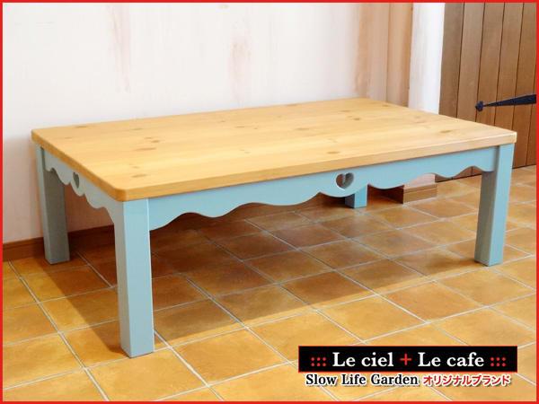 フレンチカントリー家具プロヴァンス風家具こたつテーブル