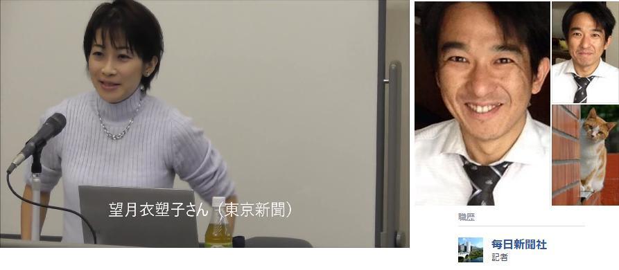 東京新聞の望月衣塑子と毎日新聞の川崎桂吾 - 復活日本 ~その日まで~