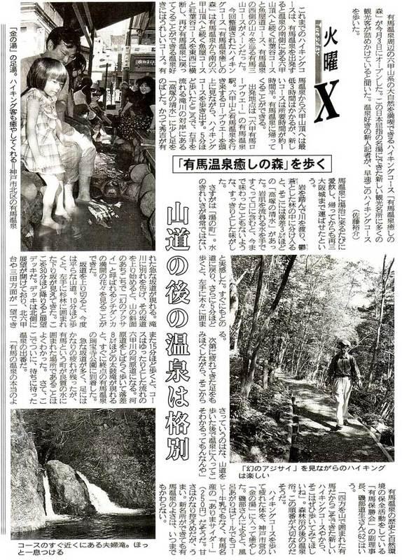 産経新聞 火曜X 「有馬温泉癒しの森」を歩く