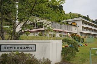 矢祭町立「関岡小学校」