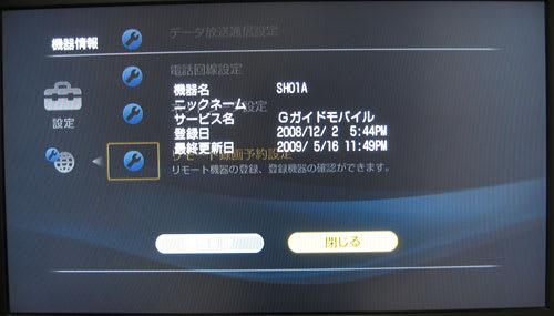 SONY BDZ-T90でのリモート機器情報画面