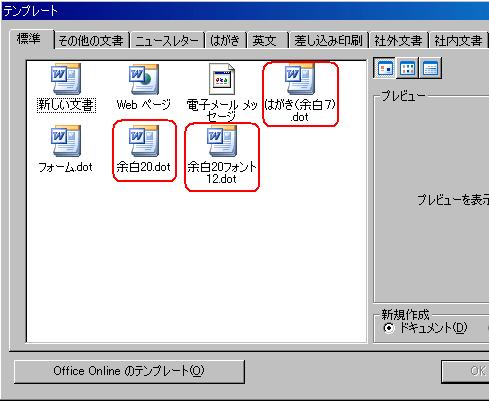 自分のパソコン内のテンプレートの一覧