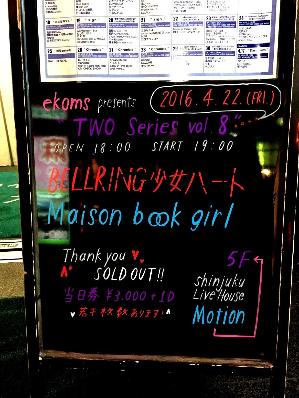 ロリータ動画像 アウト 危険 Maison book girl(ブクガ)× BELLRING少女ハート(ベルハー)@新宿Motion 2016.4.22(fri)
